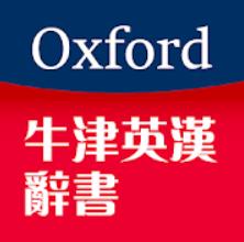 2021牛津英汉辞书第9版v2.0.0.8最新