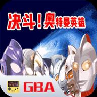 决斗奥特曼英雄金手指中文版v1.0GB