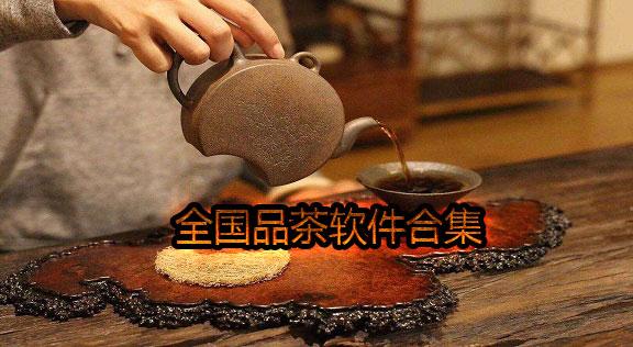 全国品茶软件合集