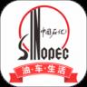 加油广东app中石化加油返现v5.3.6广