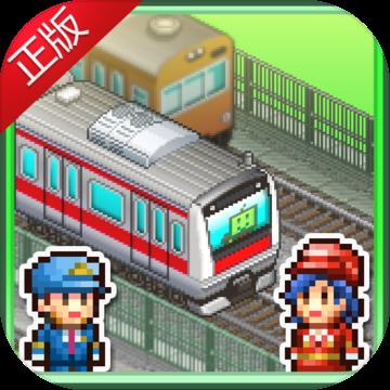箱庭铁道物语修改版无限钞票版v1.2内购版