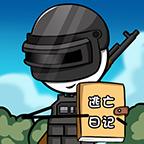 火柴人逃亡日记击败恶龙版v1.0安卓版