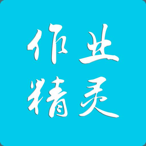 作业精灵可截图安卓版v3.6.22版
