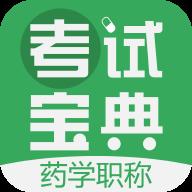 药学药师职称考试宝典app(药师职称刷题软件)v7.8.0安卓版