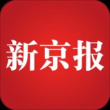 2021新京报电子版v2.1.0客户端