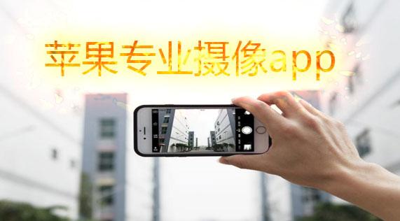 苹果专业摄像app