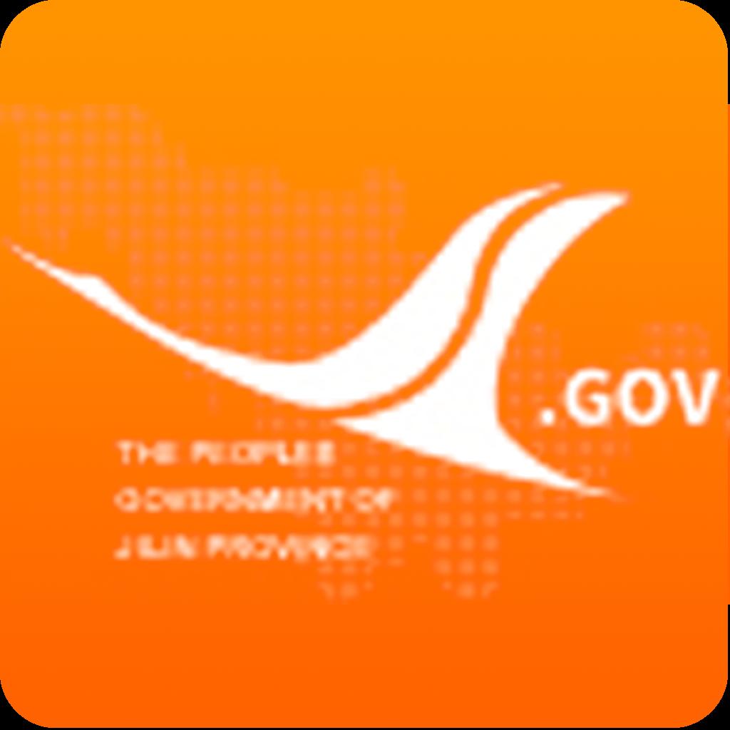 吉林省人民政府网上办事大厅移动端v3.0.0安卓移动端
