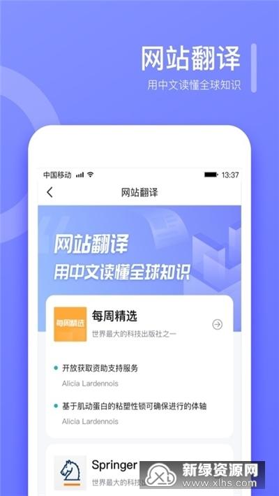 翻译狗破解版2021