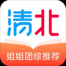 2021清北网校免费直播课v2.3.2付费破解版