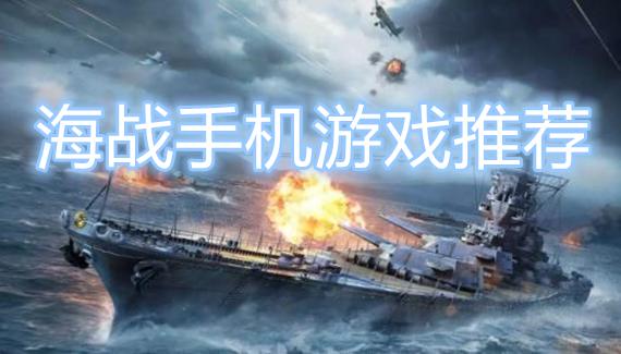 海战手机游戏推荐