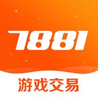 7881游戏交易平台2021