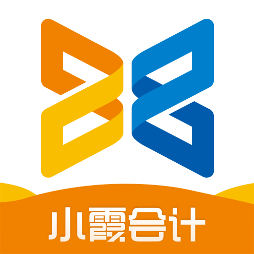 初级会计免费刷题软件app(小霞会计