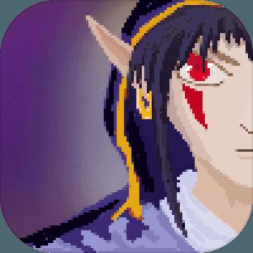 传说之旅最新v1.6.76无限血