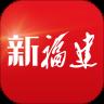 福建日报电子版报纸app(新福建)v5.