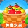 天天果园免费送水果v1.0.2无限水滴版