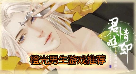 橙光男生游戏推荐