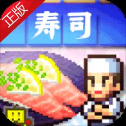 海鲜寿司物语寿司币不减反增版v3.00汉化版