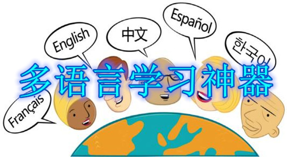 多语言学习神器