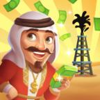石油大富豪修改器无敌版v1.0.9无限钻石钞票版