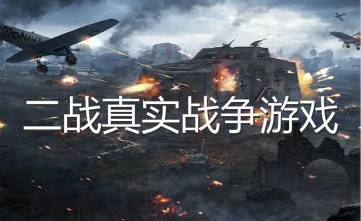 二战真实战争游戏