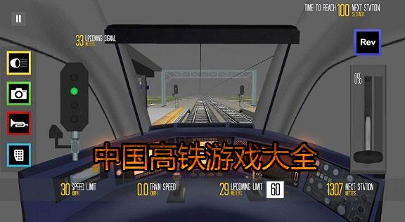 中国高铁游戏大全