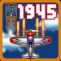街机射击1945全解锁版v7.81解锁所有飞机