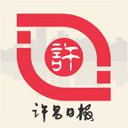 许昌网许昌日报电子版数字版客户端v2.0.3官方最新版