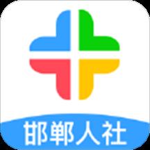 邯郸社保卡网上服务平台v3.2.2手机版
