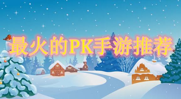 能自由PK的游戏