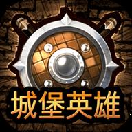 城堡英雄刷钻石破解版v1.0.0安卓版