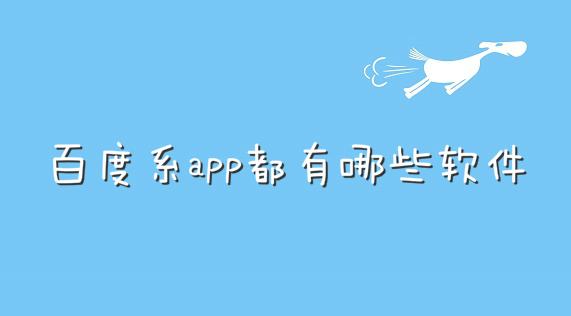 百度系app