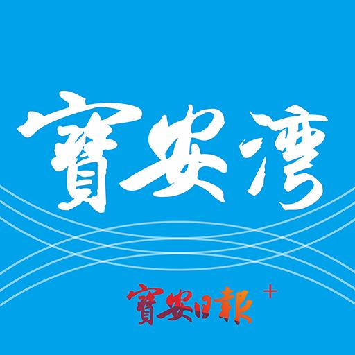 宝安日报电子版在线阅读appv2.6.2安卓版