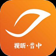 视听晋中安卓手机端2021下载v3.3.4