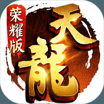 天龙八部荣耀版私服无木马版v1.1.8