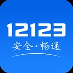 12123驾驶证到期换证软件官方APPv2
