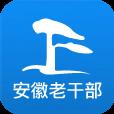 安徽老干部app2021最新版