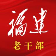 福建老干部局网官方最新版
