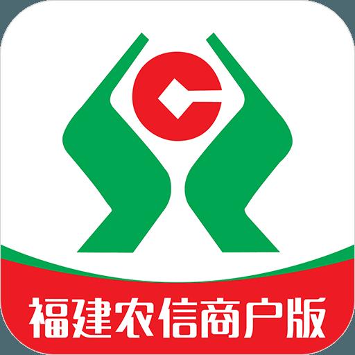 福建农信商户版官方2021最新版