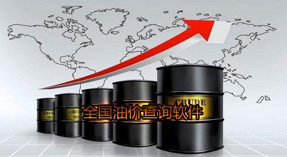 全国油价查询软件