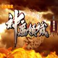 神魔领域传奇手游高爆版v3.3.1最新版