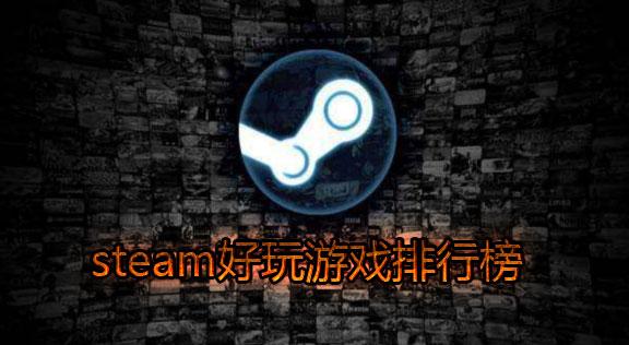 steam好玩游戏排行榜