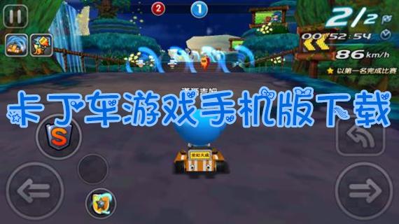 卡丁车游戏手机版