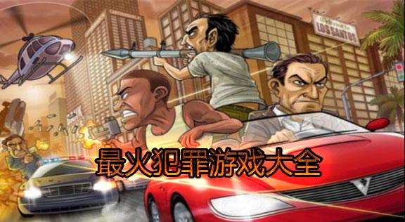 最火犯罪游戏大全