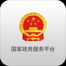 2021国家政务服务平台app下载安装