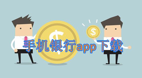 银行app掌上客户端