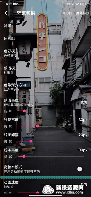 壁纸频谱可视化app