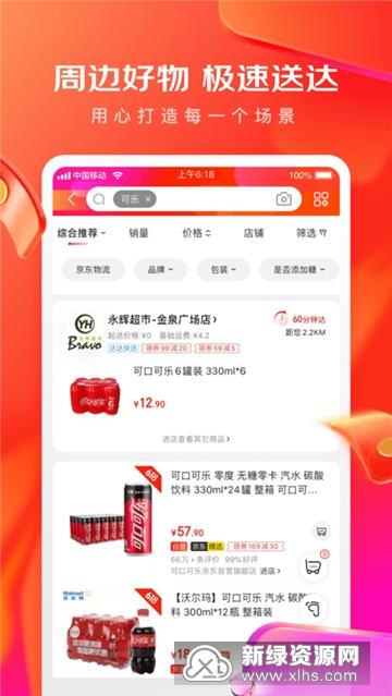 手机京东商城app2021