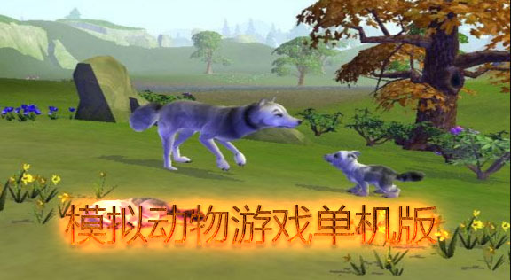 模拟动物游戏单机版