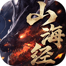 山海经之蛮荒修仙免费安卓版v1.0.1最新版