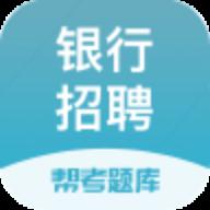 中国银行招聘笔试题库官方客户端v2